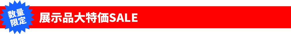 展示品大特価SALE