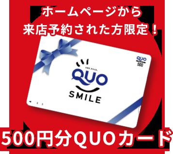 500円分QUOカード