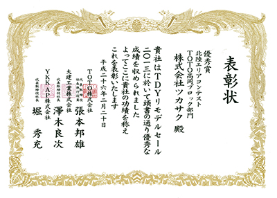 北陸エリアコンテスト TOTO高岡ブロック部門 優秀賞