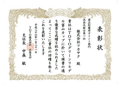 商品別獲得ポイント部門 洗面化粧台 第一位