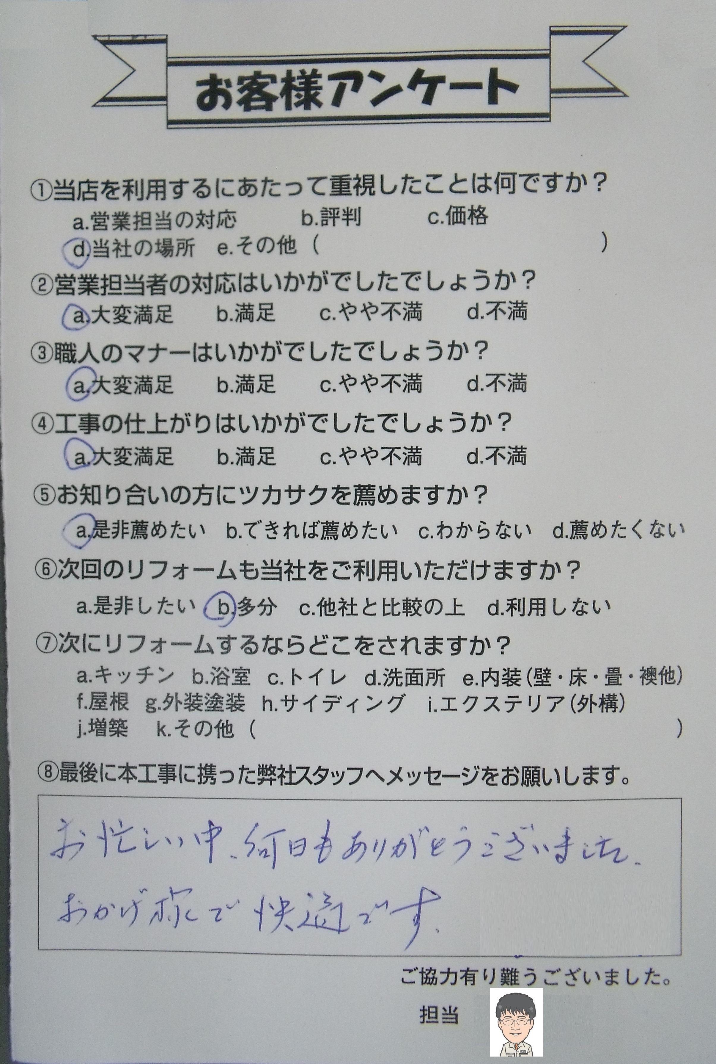 高岡市M様/エコキュート・トイレリフォーム