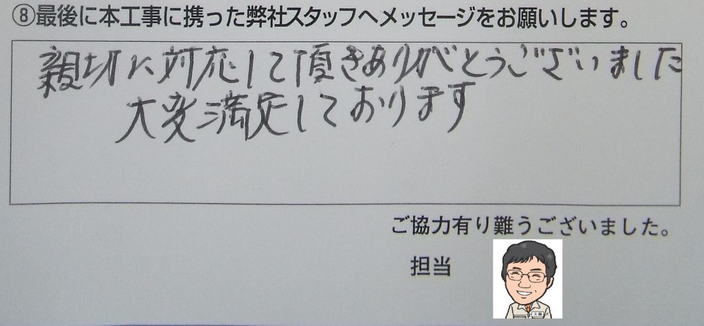 高岡市K様/トイレリフォーム
