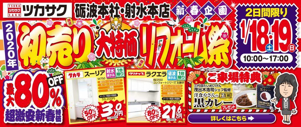 1月18日~1月19日、初売り大特価リフォーム祭を開催します!【砺波本社・射水本社】