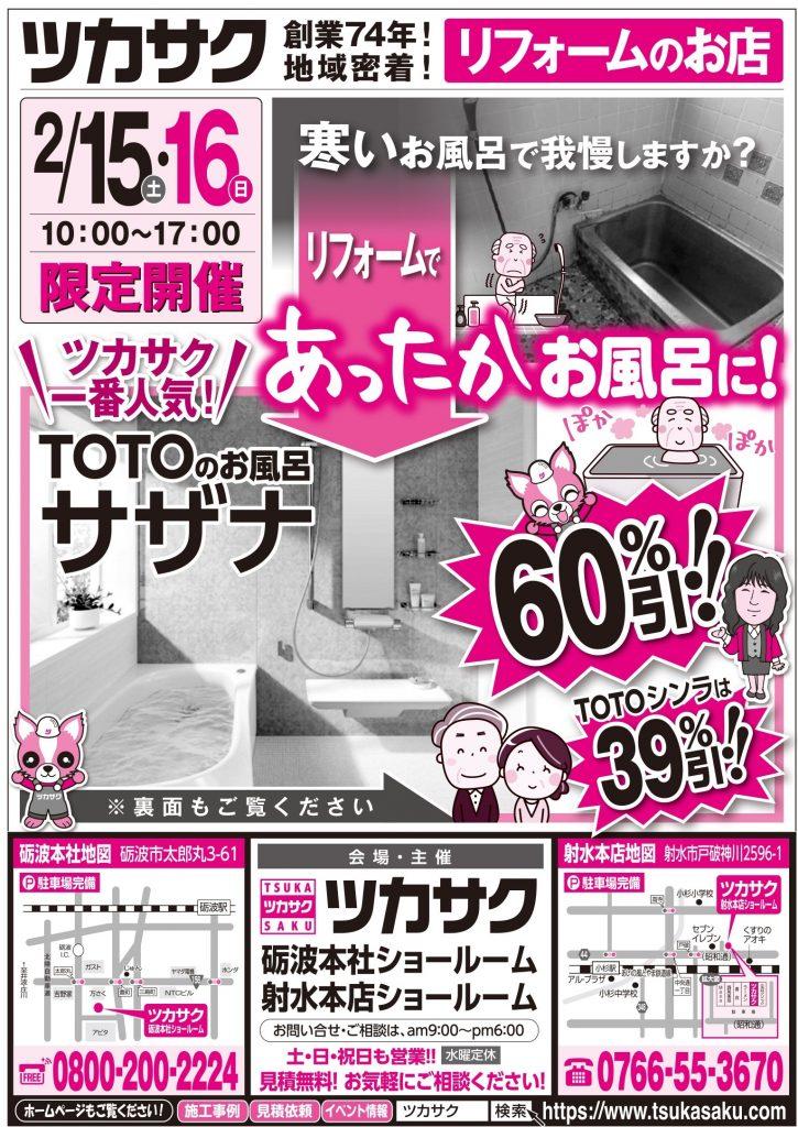 2月15日~2月16日、TOTOお風呂を大特価に販売いたします!【砺波本社・射水本社】
