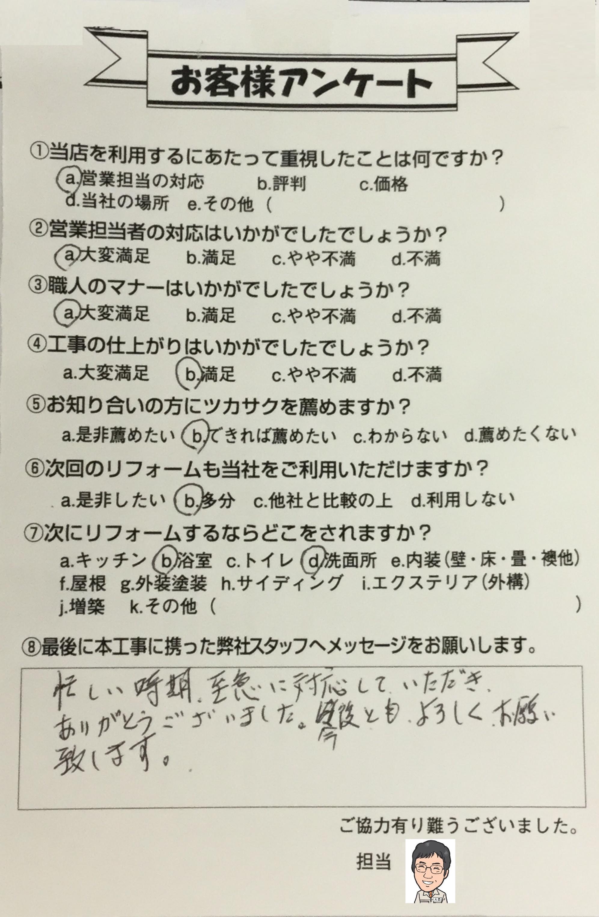 砺波市F様/ボイラー取替工事