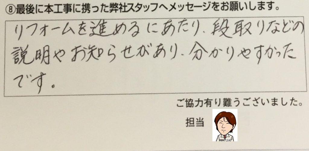 砺波市Y様/お風呂リフォーム