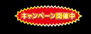 スクラッチカードキャンペーン開催中!