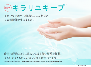 三菱 エコキュート新商品のお知らせ