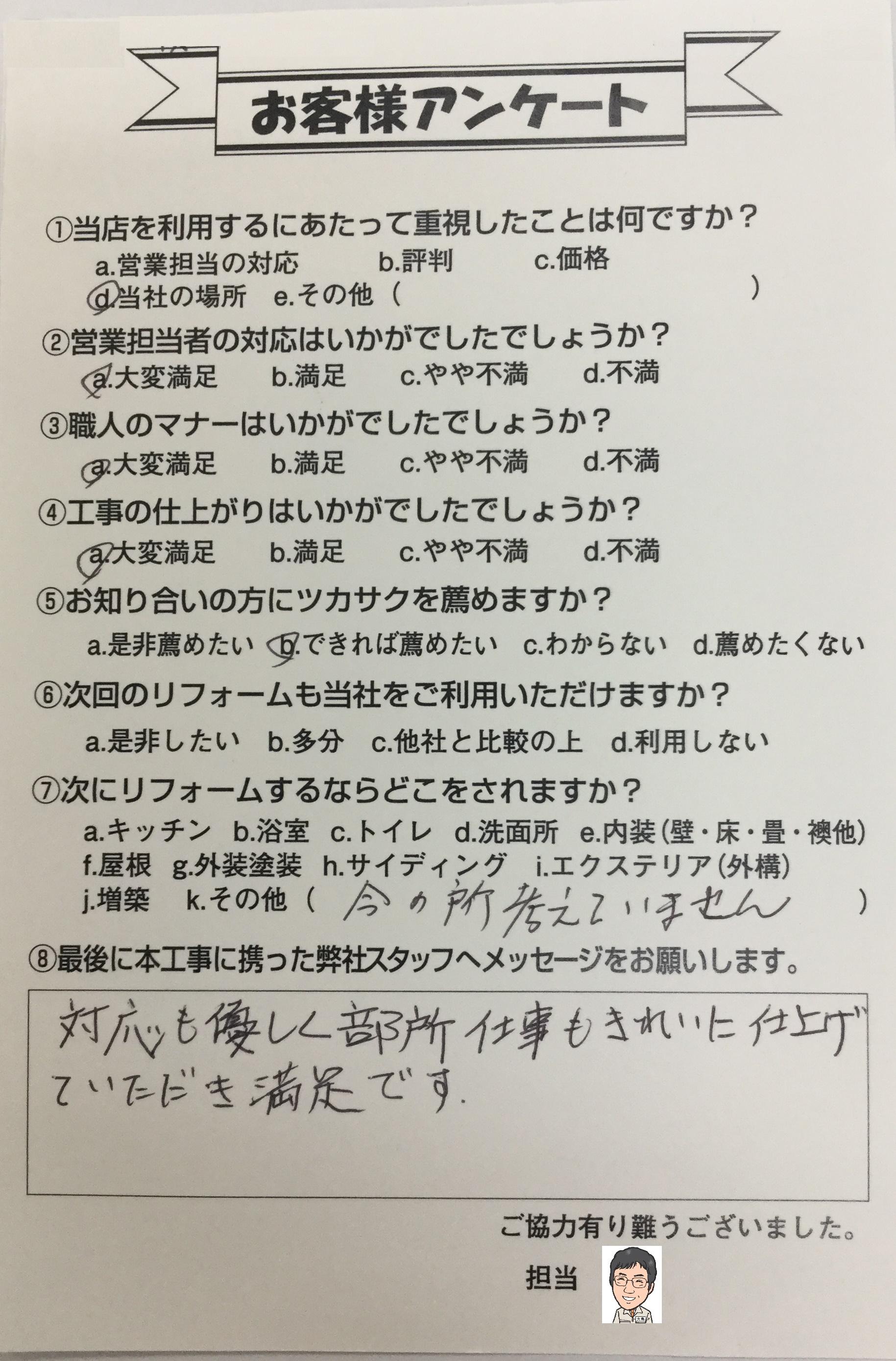 射水市M様/お風呂リフォーム