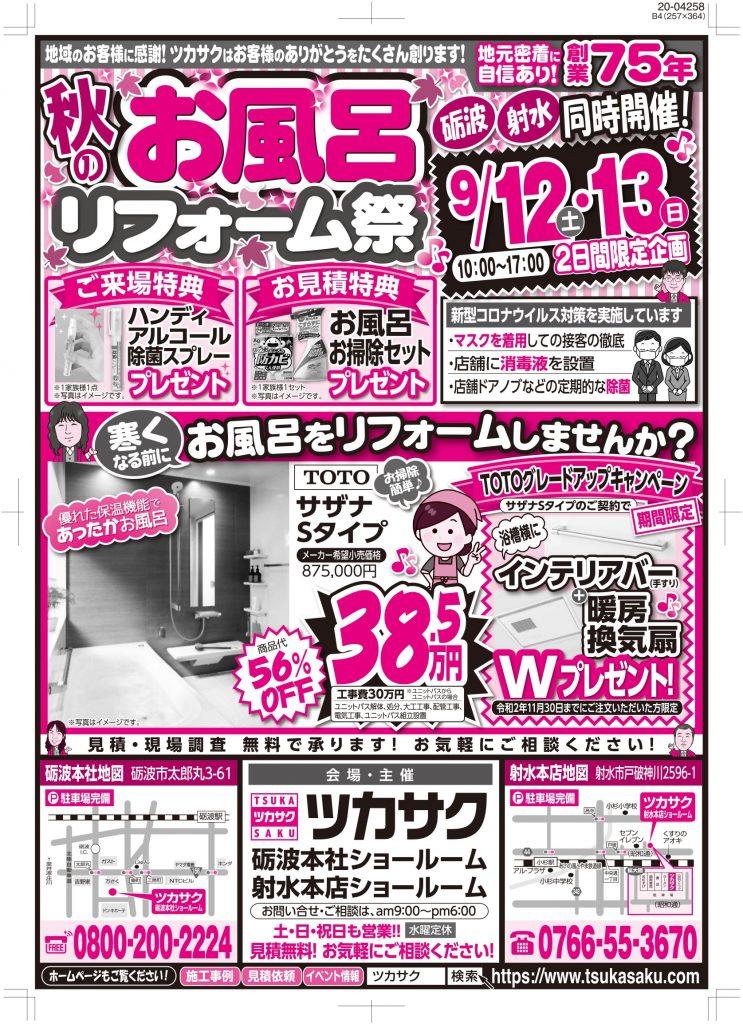9月12日~13日、お風呂リフォーム祭を開催します!【砺波本社・射水本社】