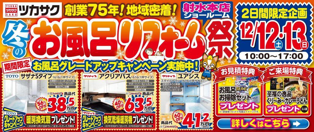 12月12日~12月13日、冬のお風呂リフォーム祭を開催します!【射水本店】