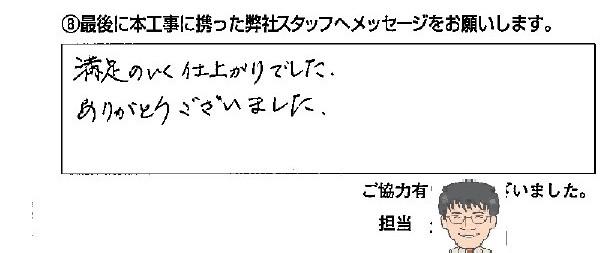 砺波市H様/電動シャッター工事