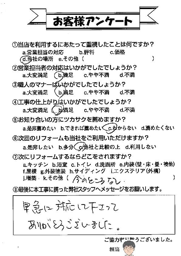 射水市T様/トイレリフォーム