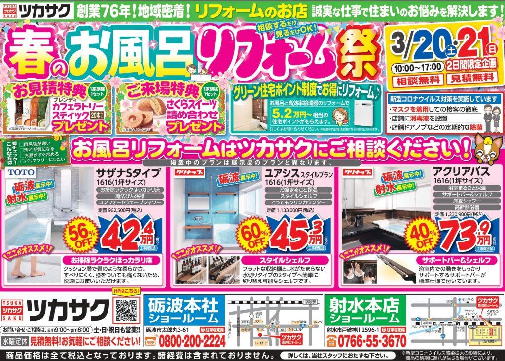 3月20日~21日、春のお風呂リフォーム祭を開催します!【砺波本社・射水本社】