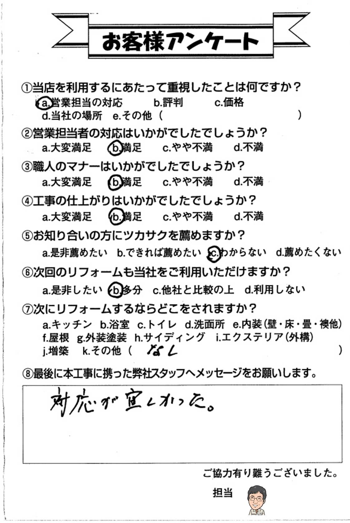 小矢部市T様/収納リフォーム