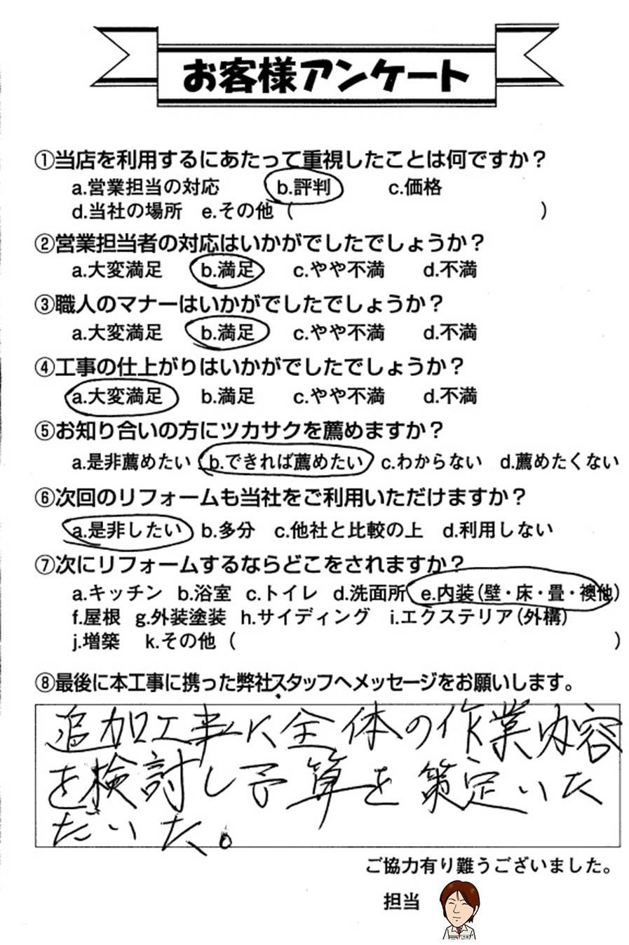 小矢部市K様/住宅改修工事