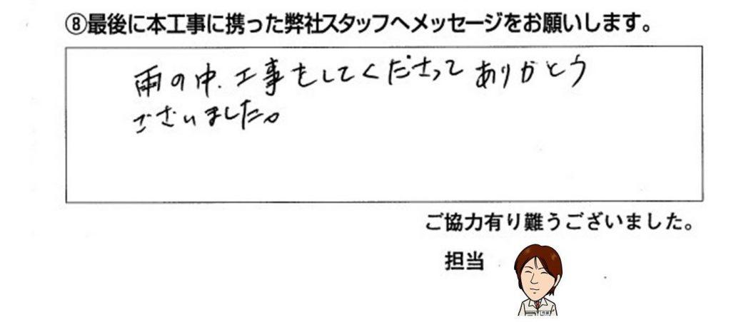 小矢部市H様/エコキュート設置工事
