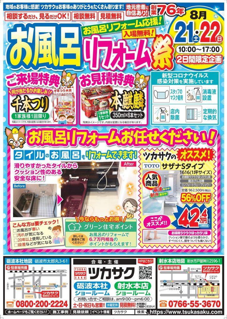 8月21日~22日、『お風呂リフォーム祭』を開催します!【砺波本社・射水本社】