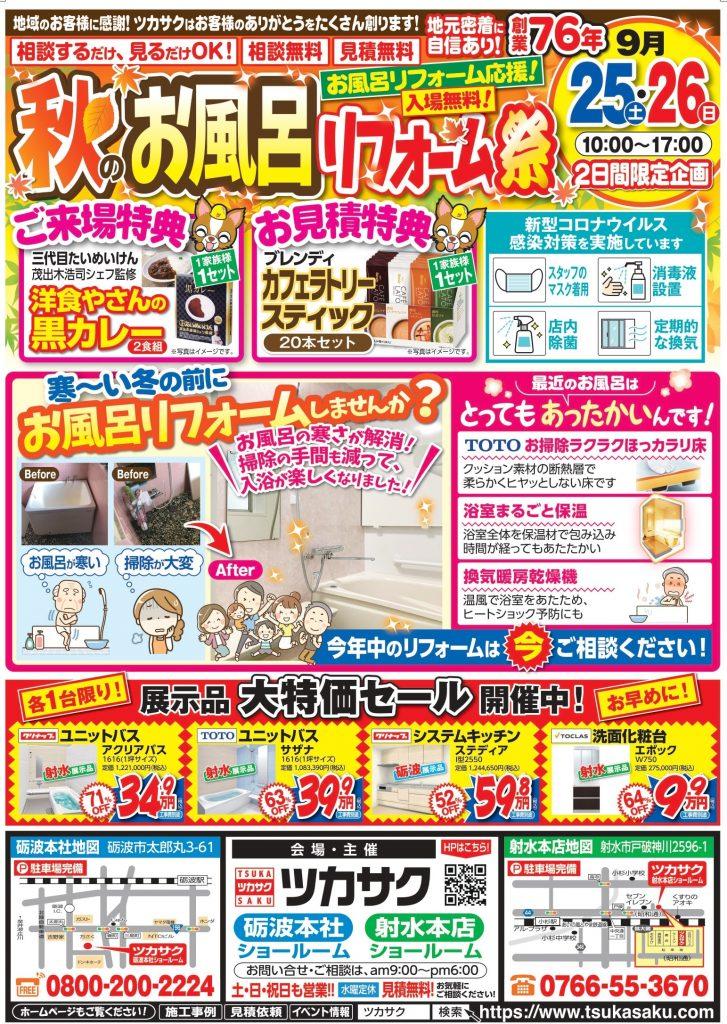 9月25日~26日、『秋のお風呂リフォーム祭』を開催します!【砺波本社・射水本社】