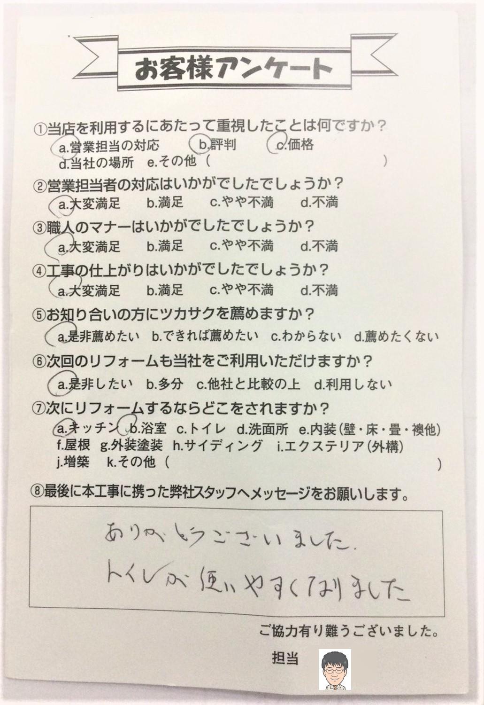 砺波市N様/トイレ取替工事